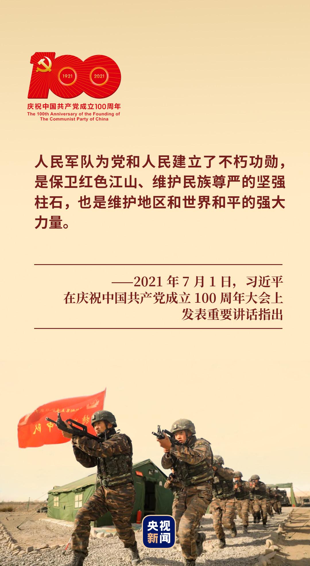 大党丨强国必须强军,军强才能国安